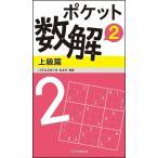 ポケット数解 2上級篇 / パズルスタジオわさび
