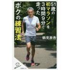 51歳の初マラソンを3時間9分で走ったボクの練習法/鶴見辰吾