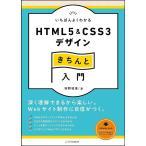 いちばんよくわかるHTML5 & CSS3デザインきちんと入門/狩野祐東