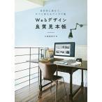 Webデザイン良質見本帳 目的別に探せて、すぐに使えるアイデア集 / 久保田涼子