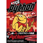 みんなのPython Lightweight Language Python Definitive Guide/柴田淳