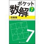 ポケット数解 7初級篇 / パズルスタジオわさび