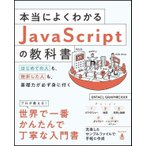 本当によくわかるJavaScriptの教科書 はじめての人も、挫折した人も、基礎力が必ず身に付く/ENTACLGRAPHICXXX
