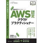「AWS認定クラウドプラクティショナー / 山下光洋 / 海老原寛之」の画像