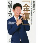 島田秀平が3万人の手相を見てわかった!「金運」の鍛え方 / 島田秀平画像