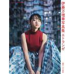 ショッピング写真集 エトランゼ 伊藤万理華写真集/大江麻貴