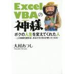 Excel VBAの神様 ボクの人生を変えてくれた人 この物語を読めば、あなたもVBAが使いたくなる/大村あつし