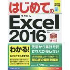 はじめてのExcel 2016 / リブロワークス