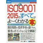 最新ISO9001 2015のすべてがよ〜くわかる本 品質マネジメントシステムの国際規格/打川和男