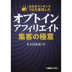 オプトインアフィリエイト集客の極意 全日本ランキング1位を獲得した/生天目佳高