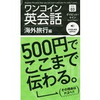 Yahoo!bookfanプレミアムワンコイン英会話 海外旅行編/デイビッド・セイン