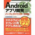 Androidアプリ開発パーフェクトマスター 最新版   Perfect Master