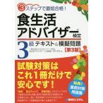 食生活アドバイザー検定3級テキスト&模擬問題 3ステップで最短合格!/村井美月