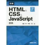 詳解HTML&CSS&JavaScript辞典/大藤幹/半場方人