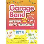 GarageBandではじめる楽器演奏・曲作り超入門/松尾公也