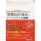 管理会計の基本 がすべてわかる本 第2版