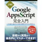 詳解  GoogleAppsScript完全入門  GoogleApps   G Suiteの最新プログラミングガイド