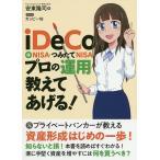 iDeCo+NISA・つみたてNISAプロの運用教えてあげる! / 安東隆司 / カッピー18