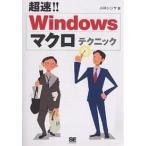 超速!!Windowsマクロテクニック/小林シンヤ