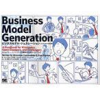 ビジネスモデル・ジェネレーション ビジネスモデル設計書 ビジョナリー、イノベーターと挑戦者のためのハンドブック / アレックス・オスターワルダー