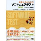 知識ゼロから学ぶソフトウェアテスト アジャイル・クラウド時代のソフトウェアテスト/高橋寿一