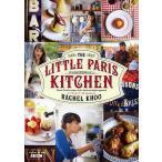 パリの小さなキッチン Classic French recipes with a fresh and simple approach/レイチェル・クー