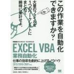 EXCEL VBA業務自動化 仕事の効率を劇的に上げるノウハウ/近田伸矢/武藤玄/早坂清志