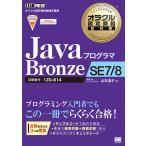 JavaプログラマBronze SE7/8 試験番号:1Z0−814/山本道子