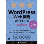 WordPress Web開発逆引きレシピ/藤本壱