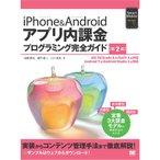 iPhone & Androidアプリ内課金プログラミング完全ガイド/小川晃央/加藤勝也/瀬戸健二