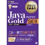オラクル認定資格教科書 Javaプログラマ Gold SE 8  EXAMPRESS