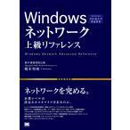 Windowsネットワーク上級リファレンス 企業レベルの設定&カスタマイズをあなたに。/橋本和則