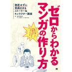 ゼロからわかるマンガの作り方 挫折せずに完成させるストーリー&キャラクター講座 / 田中裕久