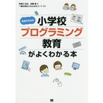 先生のための小学校プログラミング教育がよくわかる本