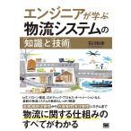 エンジニアが学ぶ物流システムの「知識」と「技術」 / 石川和幸