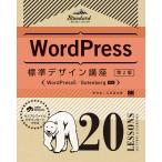 WordPress標準デザイン講座 20LESSONS LECTURES & EXERCISES / 野村圭 / 石原隆志