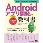 基礎 応用力をしっかり育成 Androidアプリ開発の教科書 Kotlin対応 なんちゃって開発者にならないための実践ハンズオン  CodeZine BOOKS