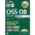 〔予約〕OSS教科書 OSS-DB Silver Ver2.0対応