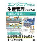 エンジニアが学ぶ生産管理システムの「知識」と「技術」 / 石川和幸