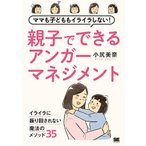 ママも子どももイライラしない親子でできるアンガーマネジメント / 小尻美奈