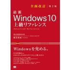 最新Windows 10上級リファレンス OSの仕組みから自分にぴったりのカスタマイズまで1冊でわかる / 橋本和則