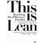 This is Lean 「リソース」にとらわれずチームを変える新時代のリーン・マネジメント / ニクラス・モーディグ / パール・オールストローム