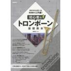 初心者のトロンボーン基礎教本 吹きながら学べる実践型の入門書!/須賀裕之