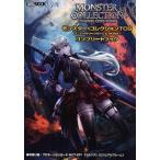 ショッピングアニバーサリー2010 モンスター・コレクションTCGアニバーサリーシリーズ&Stage1コンプリートブック/ゲーム
