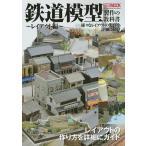 鉄道模型製作の教科書 様々なレイアウトの製作を詳細