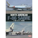 F-86セイバー写真集