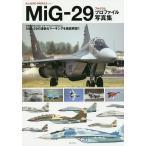 MiG-29フルクラムプロファイル写真集