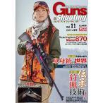 ガンズ・アンド・シューティング 銃・射撃・狩猟の専門誌 Vol.11