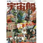 宇宙船vol.163  ホビージャパンMOOK 913