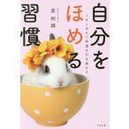Yahoo!BOOKFANプレミアム1日1ほめで幸運を引き寄せる自分をほめる習慣/原邦雄